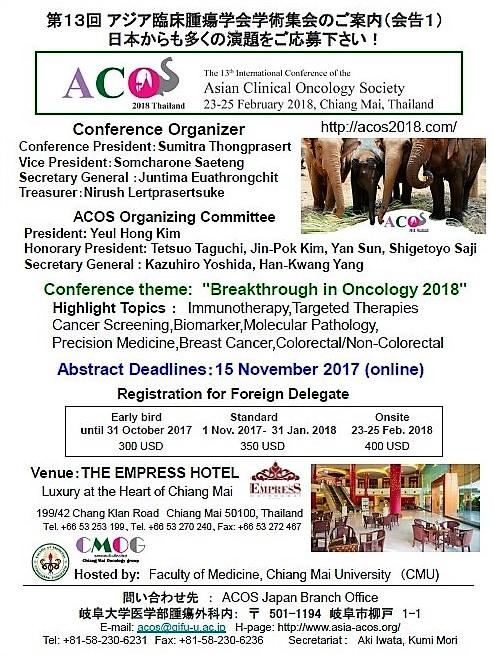 The 13th International Conference of the ACOS, 2018.jpg